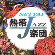 Nettai_tropical_jazz-september_span3